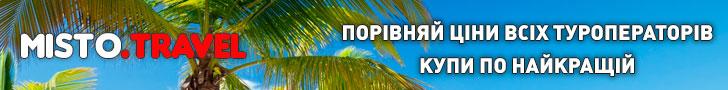 Еврика Тур м. Волочиськ, вул. Незалежності